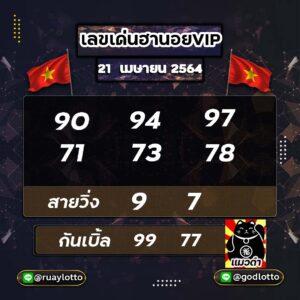เลขเด็ดฮานอยVIP21