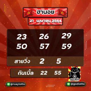 เลขเด็ดแมวดำฮานอยปกติ21
